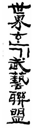 World Hanki Martial Arts Federation