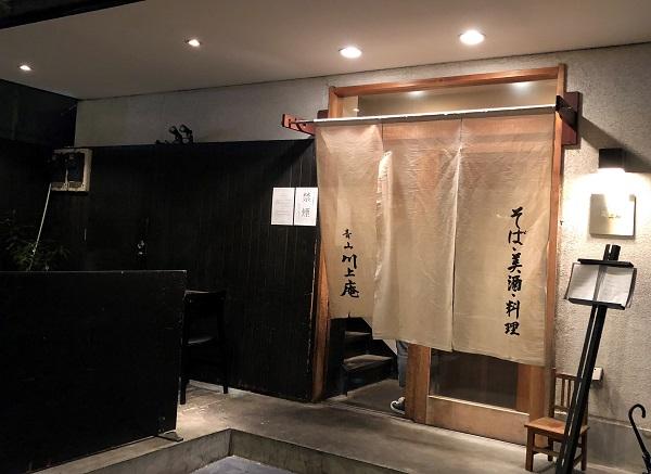 ★青山川上庵の外観