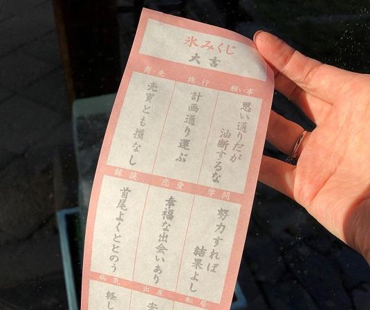 ★奈良の氷室神社。氷に貼り付けると読める「氷みくじ」