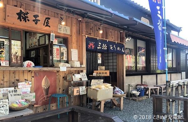 奈良一人旅で山の辺の道・楪子屋