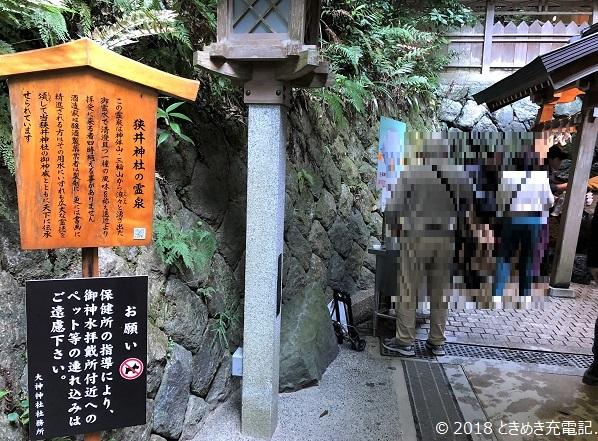 奈良一人旅で山の辺の道・大神神社の薬井戸