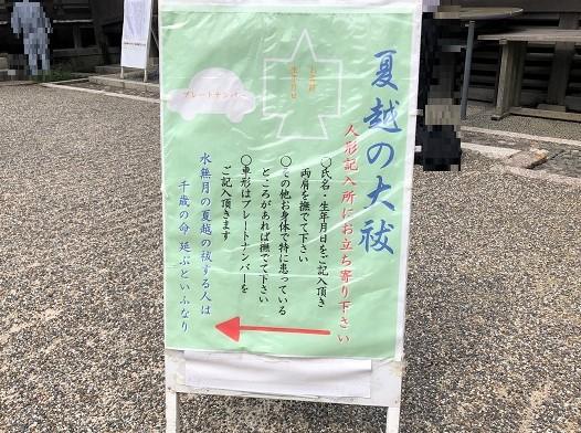 202006夏の奈良一人旅。大神神社で「夏越の大祓」案内看板