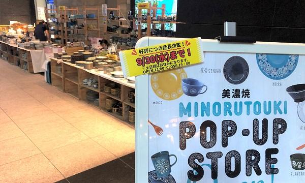 202009東京・大手町のOOTEMORI地下2階に期間限定ショップを出している美濃焼の「みのる陶器」