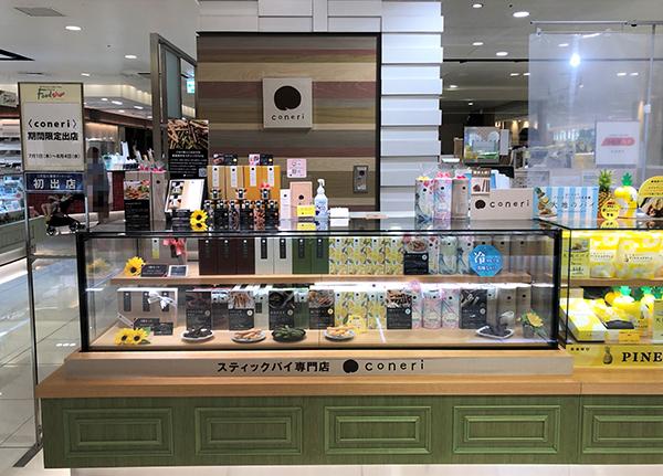 202108coneri(春華堂のパイ専門店)が玉川高島屋に期間限定出店