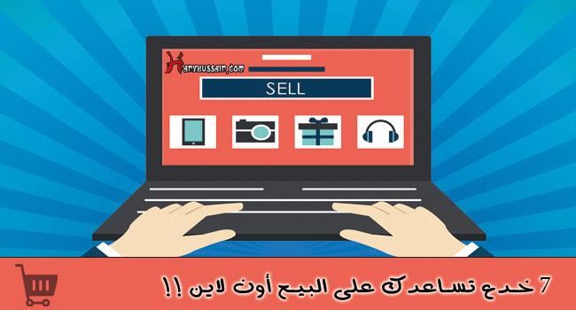 7 خـــدع تســـاعدك على البــيع أون لايـــن هاني حسين