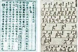 Dijelovi knjige Muyedobo-tongji: a) Objašnjenja tehnika, b) Ilustracije tehnika