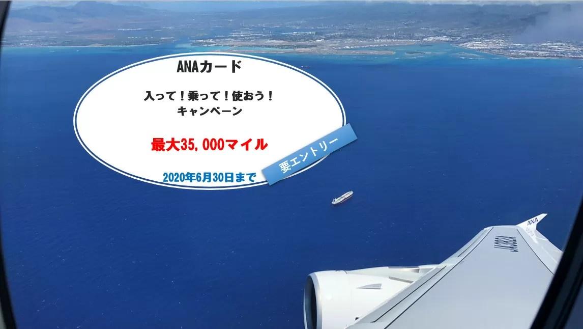 ANAカード35周年記念|入って!乗って!使おう!キャンペーン|最大35,000マイルプレゼント【~2020年6月30日まで】
