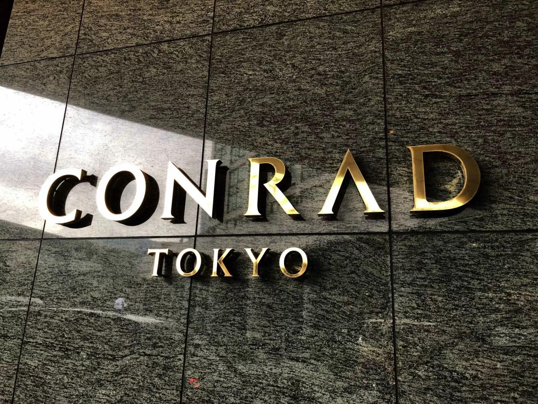 コンラッド東京のキング・エグゼクティブ・スイートルーム宿泊記【2019年】~ヒルトン最上位ブランドのコンラッドにダイヤモンドステータスで宿泊~