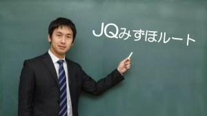 JQみずほルート