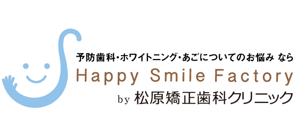 予防歯科・ホワイトニング・あごについての悩みなら、ハッピースマイルファクトリー by 枚方の松原矯正歯科クリニック 予防歯科 ハッピースマイルファクトリー