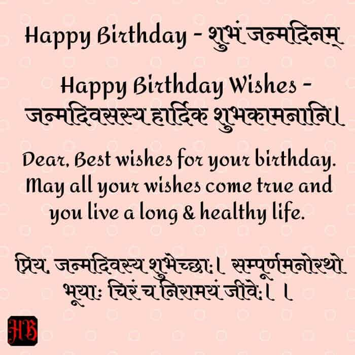 How To Say Happy Birthday In Sanskrit Birthday Wishes In Sanskrit