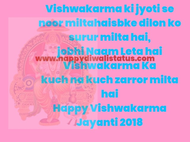 Vishvakarma Jayanti celebrates in India after Diwali and sees the pictures, SMS.
