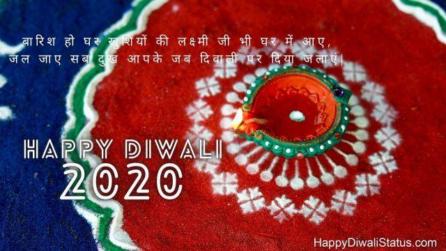 Diwali Wishes Hindi