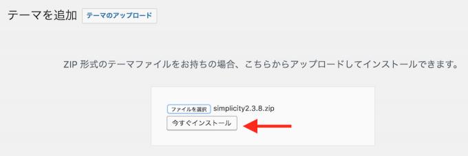 Simplicityインストール