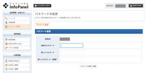 xserver-passwordchg