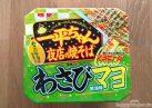 "#1220: Myojo ""Ippei-Chan Yomise-No Yakisoba Wasabi Mayo"""