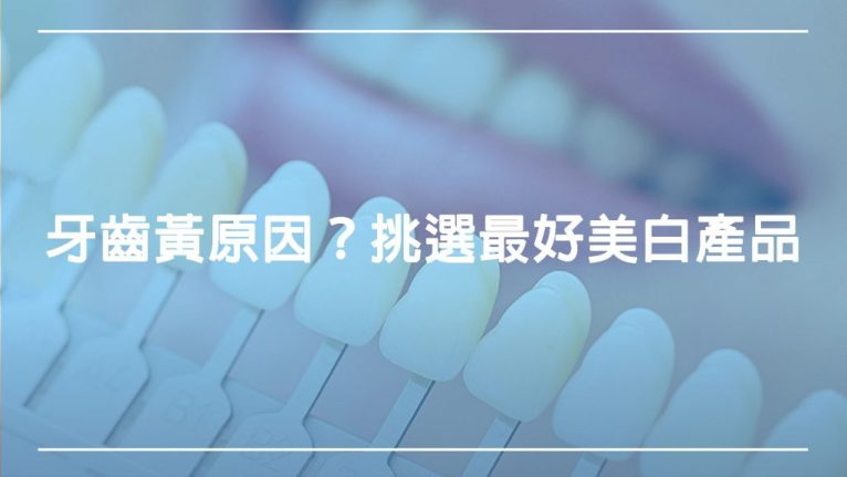 牙齒黃原因?挑選最好美白產品