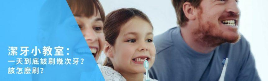 一天到底該刷幾次牙?該怎麼刷?