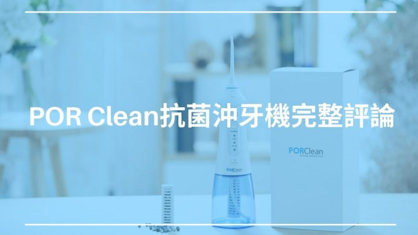 寶瓷水科技-PORClean抗菌沖牙機 (1)
