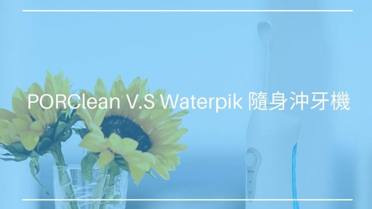 PORClean V.S Waterpik 隨身沖牙機