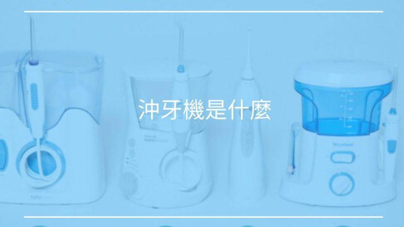 沖牙機是什麼