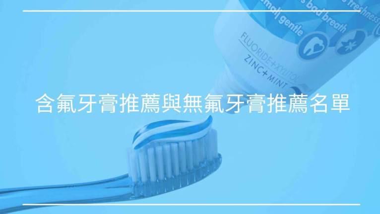 含氟牙膏推薦與無氟牙膏推薦名單