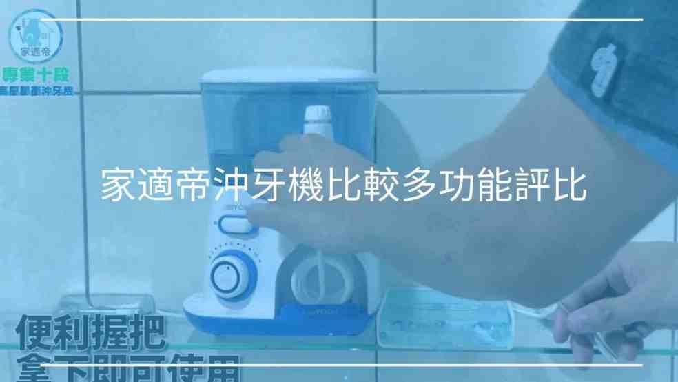 家適帝沖牙機比較多功能水牙刷評比