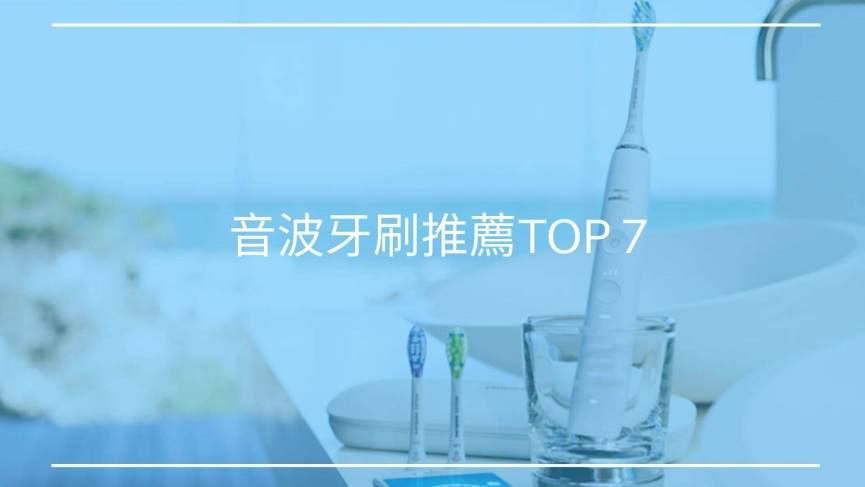 音波牙刷推薦TOP 7