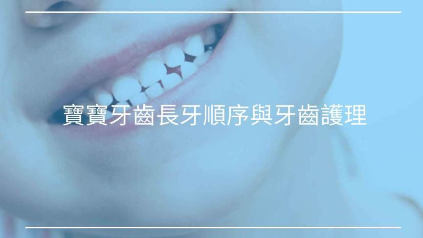 寶寶牙齒全解析:長牙順序與牙齒護理