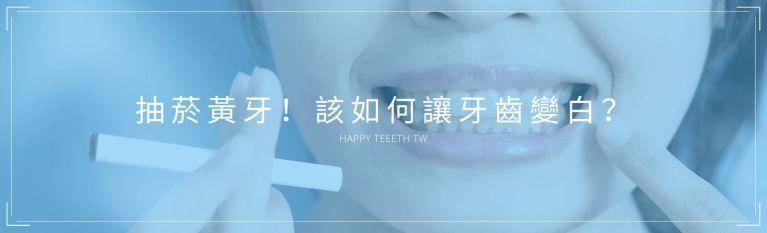 抽菸導致滿口黃牙!該如何讓牙齒變白?