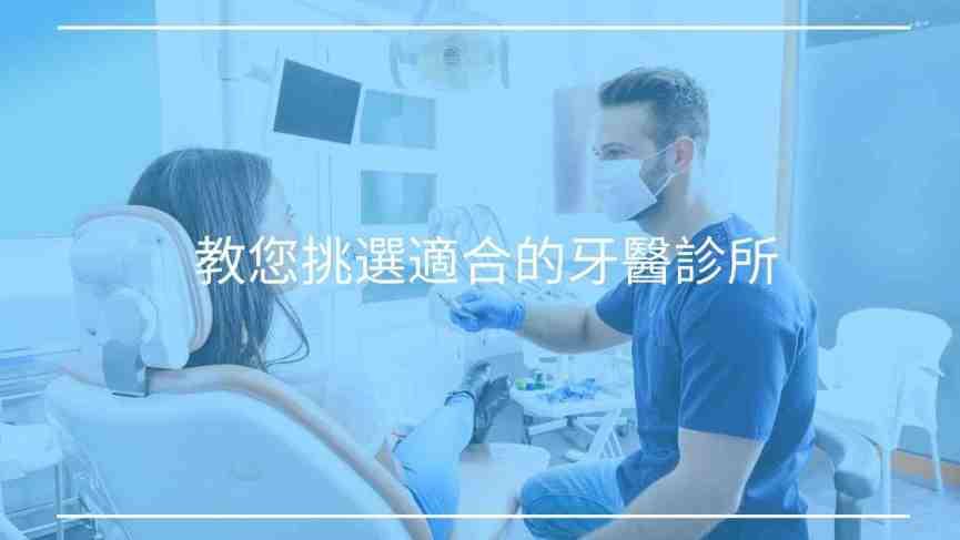 牙醫好壞如何挑選?教您挑選適合的牙醫診所 (1)
