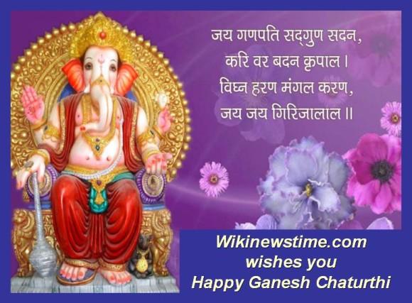 Beautiful Ganesh Chaturthi Greeting Cards In Marathi Hindi