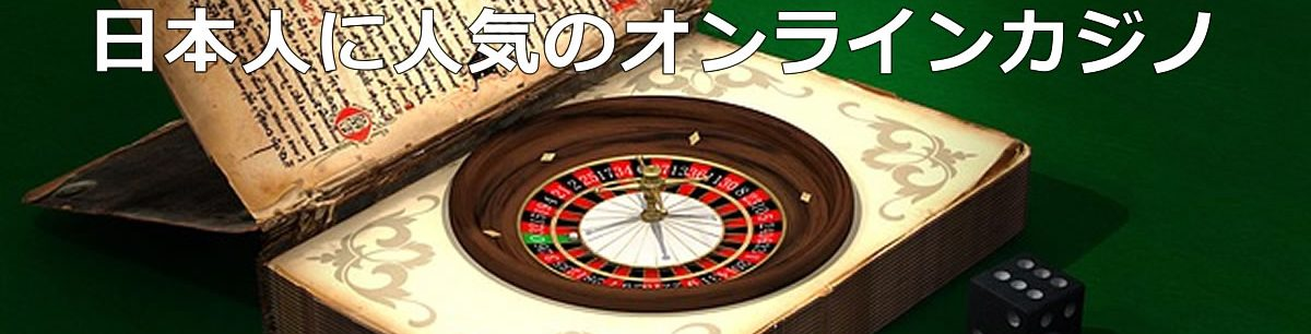日本人に人気のオンラインカジノとその魅力