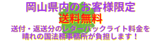 岡山県からの依頼