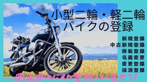 二輪車、バイク、名義変更