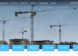 אתר הוועדה המיוחדת לתכנון ולבנייה - חריש