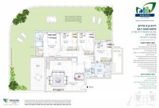 דירת גן 5 חדרים 5A1-GAN