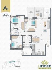 דונה בחריש 2 | דירת 4 חדרים דגם A1