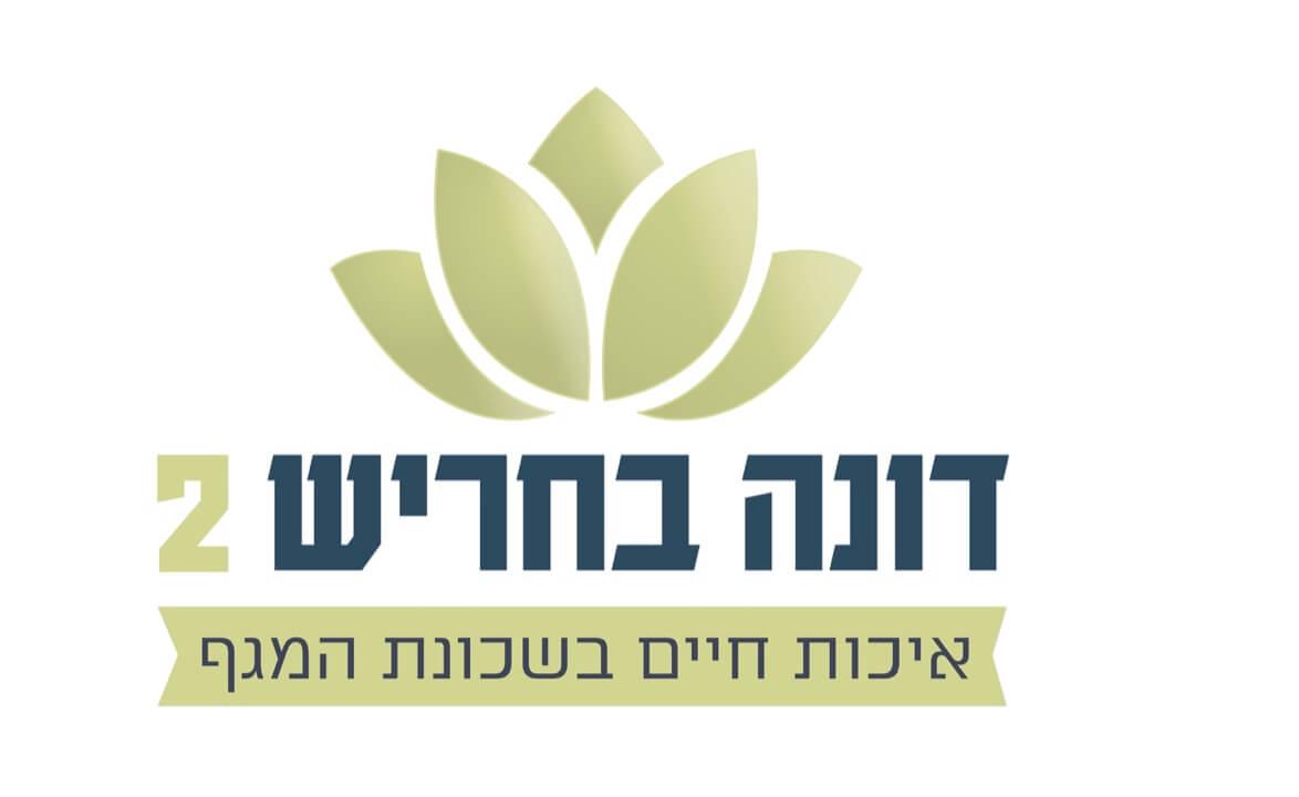 דונה בחריש 2 לוגו