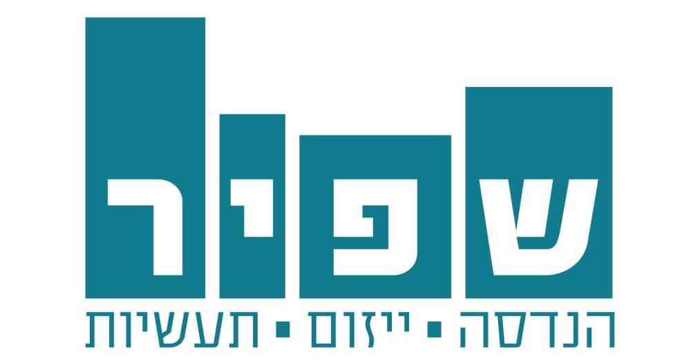 שפיר הנדסה לוגו