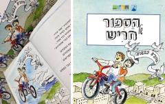 הסיפור של חריש ספר ילדים