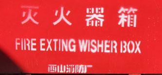 slide-fire extinwisher box-20131027-IMG_1591