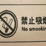 slide-sign-smoking-20131029-IMG_1700