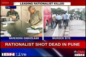 dabholkar_assassinated