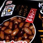 ゆでピーナッツの写真加工画像