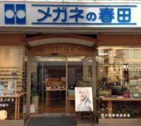 メガネの春田静岡駅前店
