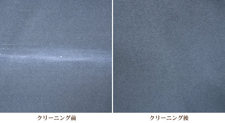 写真_クリーニング前とクリーニング後の比較_3