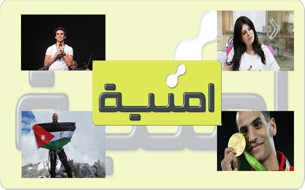 سفراء شركة أمنية ........ دعم وشراكات مع مواهب أردنية تتميّز وتؤثّر في الشباب