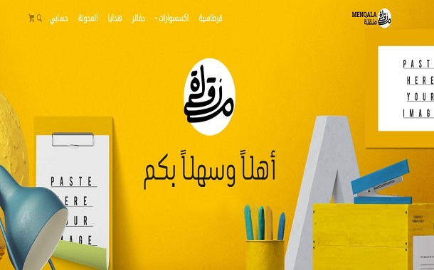 منقلة : مشروع ريادي شبابي يجمع ثنائية الإبداع والتجارة الإلكترونية