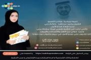 أردنية تترشح لمبادرة الشيخ محمد بن راشد